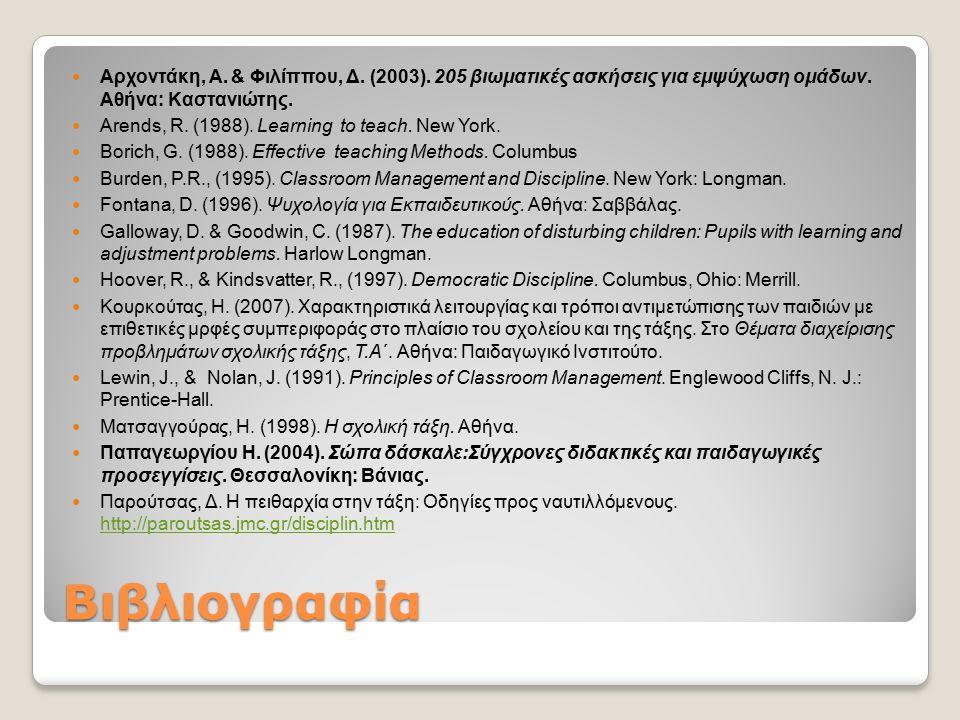 Βιβλιογραφία Αρχοντάκη, Α. & Φιλίππου, Δ. (2003).