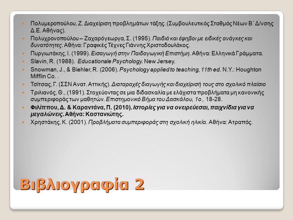 Βιβλιογραφία 2 Πολυμεροπούλου, Ζ. Διαχείριση προβλημάτων τάξης.