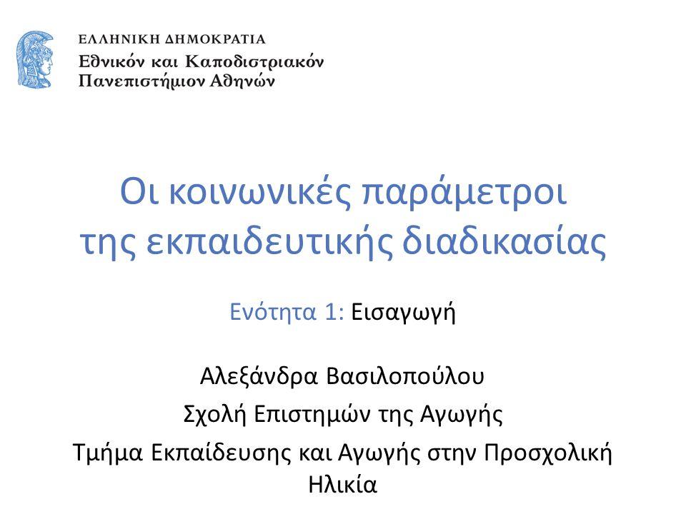 2 Εισαγωγή Οι κοινωνικές παράμετροι της εκπαιδευτικής διαδικασίας Χειμερινό εξάμηνο 2015 Διδάσκουσα: Αλεξάνδρα Βασιλοπούλου avasil@ecd.uoa.gr Μάθημα 1 ο : Πρακτική και θεωρητική εισαγωγή