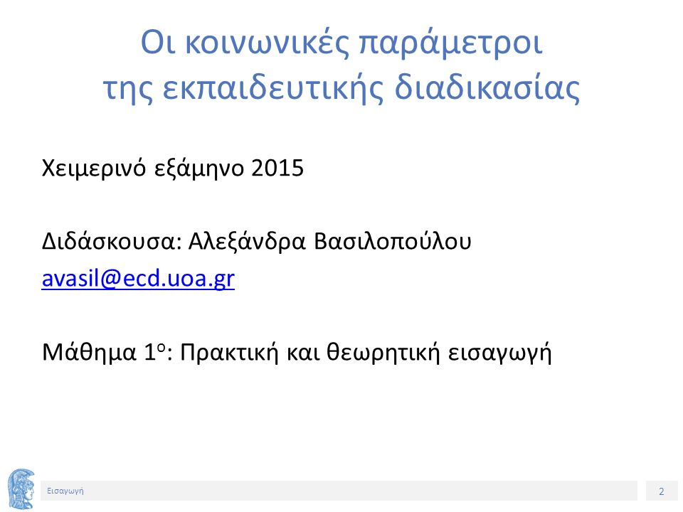 3 Εισαγωγή Ημερολόγιο μαθημάτων Μάθημα 1 Εισαγωγή Μάθημα 2 Η θεωρία των γλωσσικών κωδίκων του B.