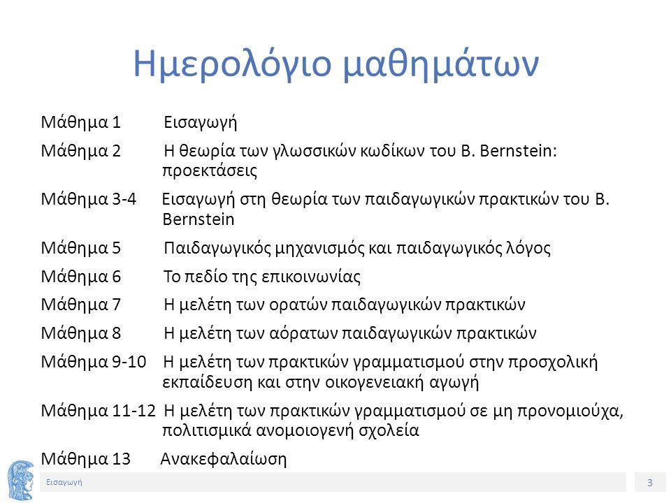 4 Εισαγωγή Συγγράμματα Bernstein, B.