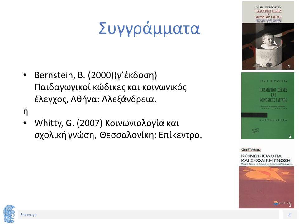 15 Εισαγωγή Σημείωμα Αναφοράς Copyright Εθνικόν και Καποδιστριακόν Πανεπιστήμιον Αθηνών, Αλεξάνδρα Βασιλοπούλου 2015.