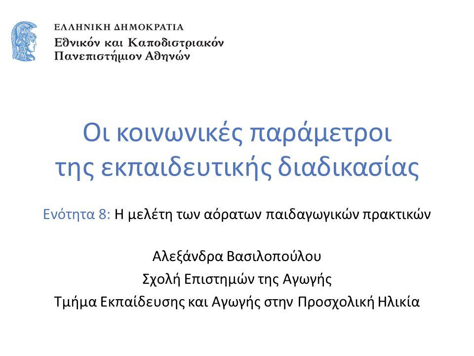2 Η μελέτη των αόρατων παιδαγωγικών πρακτικών Οι κοινωνικές παράμετροι της εκπαιδευτικής διαδικασίας Χειμερινό εξάμηνο 2015 Διδάσκουσα: Αλεξάνδρα Βασιλοπούλου avasil@ecd.uoa.gr Μάθημα 8 ο : Η μελέτη των αόρατων παιδαγωγικών πρακτικών