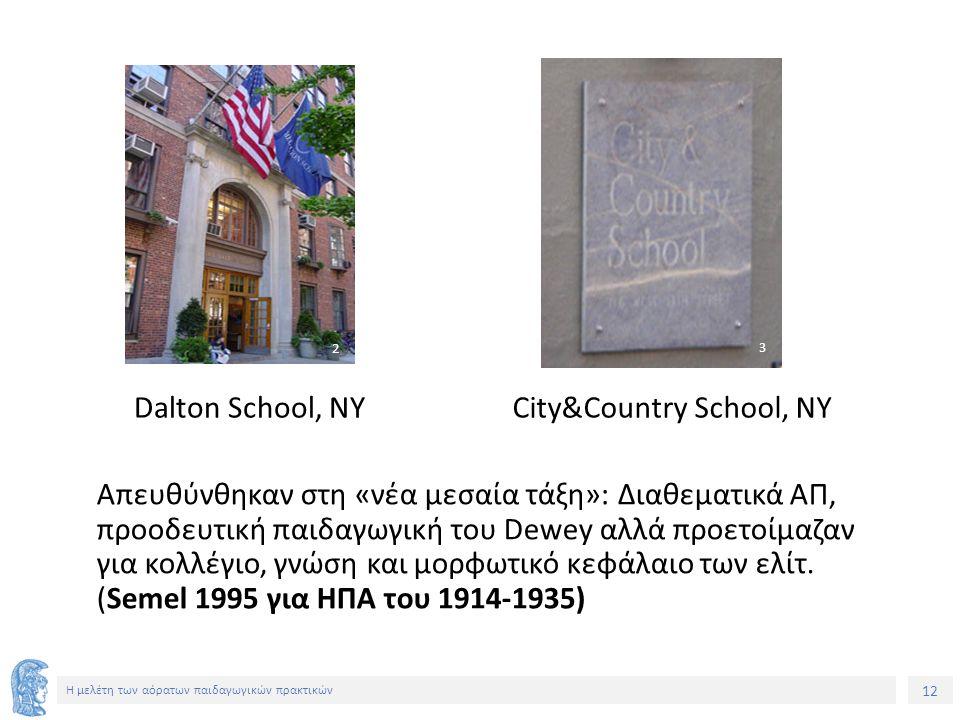 12 Η μελέτη των αόρατων παιδαγωγικών πρακτικών Dalton School, NYCity&Country School, NY Απευθύνθηκαν στη «νέα μεσαία τάξη»: Διαθεματικά ΑΠ, προοδευτική παιδαγωγική του Dewey αλλά προετοίμαζαν για κολλέγιο, γνώση και μορφωτικό κεφάλαιο των ελίτ.