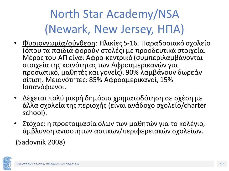 17 Η μελέτη των αόρατων παιδαγωγικών πρακτικών Νorth Star Academy/NSA (Newark, New Jersey, ΗΠΑ) Φυσιογνωμία/σύνθεση: Ηλικίες 5-16.