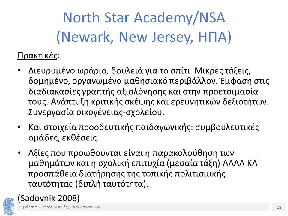 18 Η μελέτη των αόρατων παιδαγωγικών πρακτικών Νorth Star Academy/NSA (Newark, New Jersey, ΗΠΑ) Πρακτικές: Διευρυμένο ωράριο, δουλειά για το σπίτι.