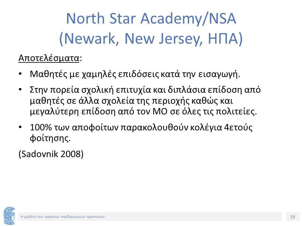 19 Η μελέτη των αόρατων παιδαγωγικών πρακτικών Νorth Star Academy/NSA (Newark, New Jersey, ΗΠΑ) Αποτελέσματα: Μαθητές με χαμηλές επιδόσεις κατά την εισαγωγή.