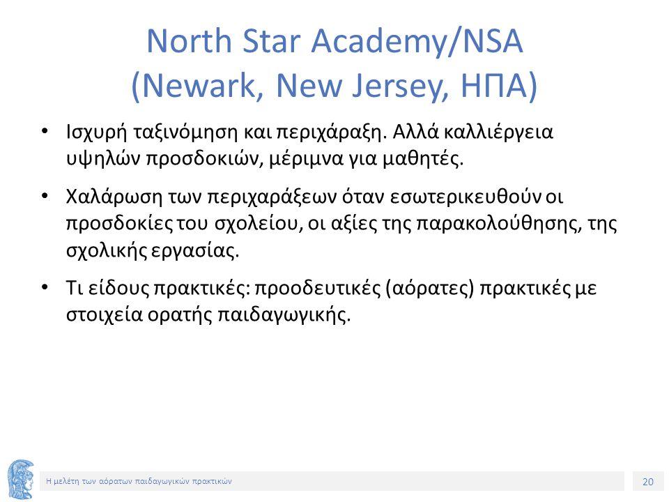 20 Η μελέτη των αόρατων παιδαγωγικών πρακτικών Νorth Star Academy/NSA (Newark, New Jersey, ΗΠΑ) Ισχυρή ταξινόμηση και περιχάραξη.
