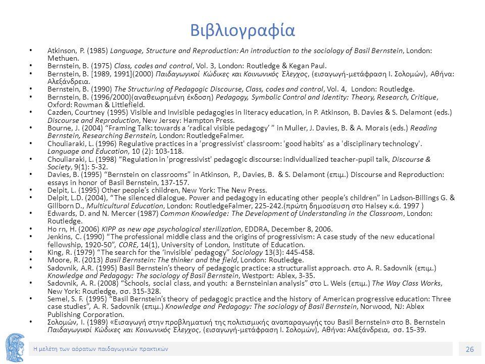 26 Η μελέτη των αόρατων παιδαγωγικών πρακτικών Βιβλιογραφία Atkinson, P.