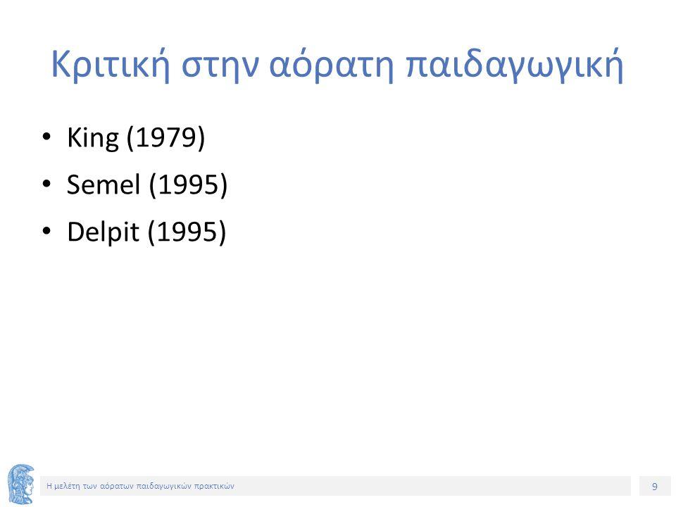 9 Η μελέτη των αόρατων παιδαγωγικών πρακτικών Κριτική στην αόρατη παιδαγωγική King (1979) Semel (1995) Delpit (1995)