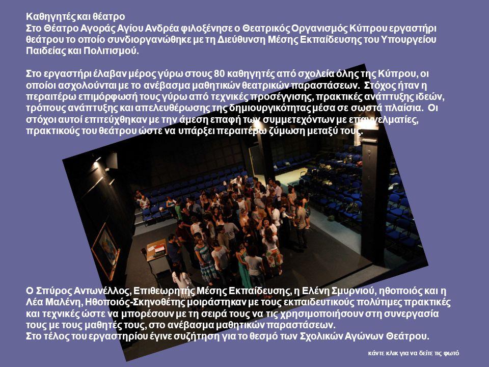 Καθηγητές και θέατρο Στο Θέατρο Αγοράς Αγίου Ανδρέα φιλοξένησε ο Θεατρικός Οργανισμός Κύπρου εργαστήρι θεάτρου το οποίο συνδιοργανώθηκε με τη Διεύθυνση Μέσης Εκπαίδευσης του Υπουργείου Παιδείας και Πολιτισμού.