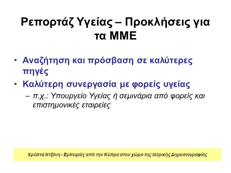Ρεπορτάζ Υγείας – Προκλήσεις για τα ΜΜΕ Αναζήτηση και πρόσβαση σε καλύτερες πηγές Καλύτερη συνεργασία με φορείς υγείας –π.χ.: Υπουργείο Υγείας ή σεμινάρια από φορείς και επιστημονικές εταιρείες Χρύστα Ντζάνη - Εμπειρίες από την Κύπρο στον χώρο της Ιατρικής Δημοσιογραφίας