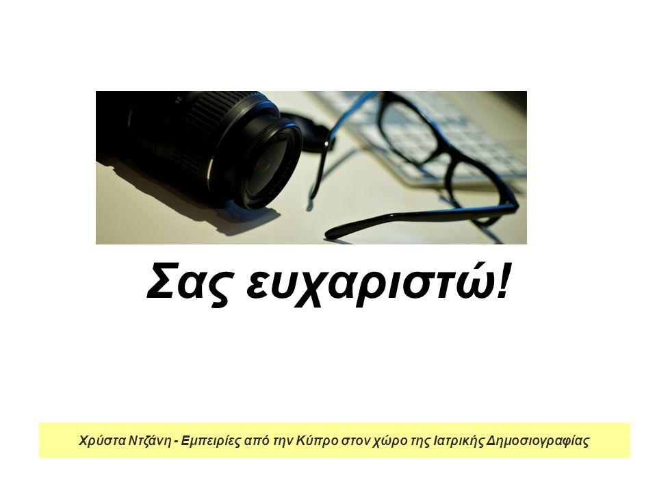 Σας ευχαριστώ! Χρύστα Ντζάνη - Εμπειρίες από την Κύπρο στον χώρο της Ιατρικής Δημοσιογραφίας