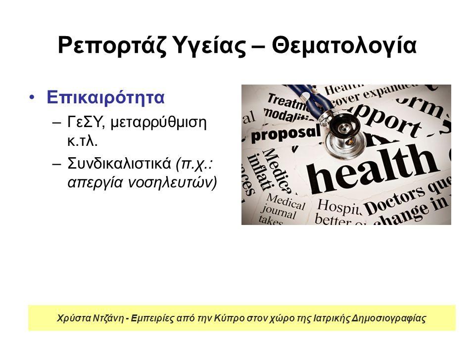 Ρεπορτάζ Υγείας – Προκλήσεις για τα ΜΜΕ Ψυχραιμία και στοιχειώδης επιστημονική γνώση από τον δημοσιογράφο –π.χ.: πόσο επικίνδυνη είναι η μηνιγγίτιδα ή ο Η1Ν1 Ανταγωνισμός με τα διαδικτυακά Μέσα –Ταχύτητα vs ποιότητας & ανάλυσης Χρύστα Ντζάνη - Εμπειρίες από την Κύπρο στον χώρο της Ιατρικής Δημοσιογραφίας