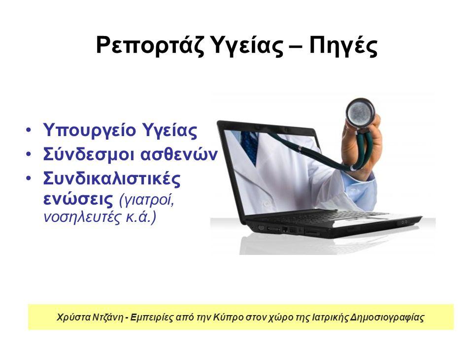 Ρεπορτάζ Υγείας – Πηγές Χρύστα Ντζάνη - Εμπειρίες από την Κύπρο στον χώρο της Ιατρικής Δημοσιογραφίας Υπουργείο Υγείας Σύνδεσμοι ασθενών Συνδικαλιστικές ενώσεις (γιατροί, νοσηλευτές κ.ά.)