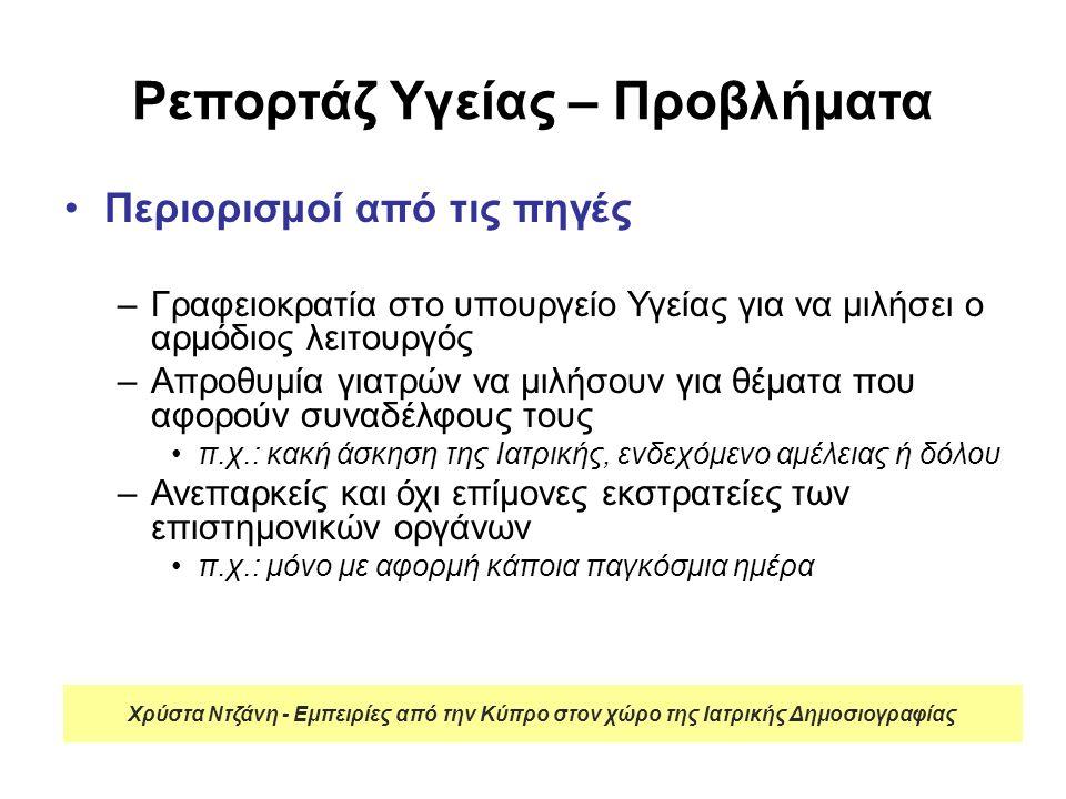 Ρεπορτάζ Υγείας – Προβλήματα Χρύστα Ντζάνη - Εμπειρίες από την Κύπρο στον χώρο της Ιατρικής Δημοσιογραφίας Ανεπαρκής ενημέρωση του κοινού από τις κρατικές υπηρεσίες –π.χ.: περιστατικό με εντοπισμό ποντικιού σε σφαγείο.
