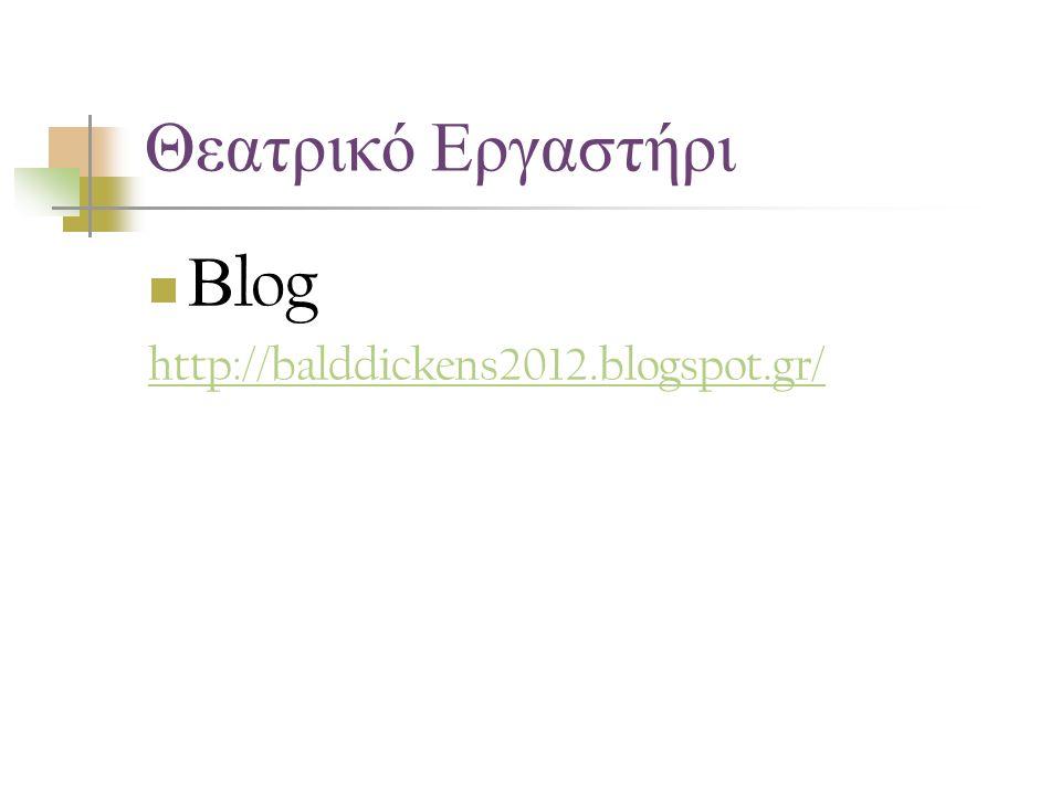 Θεατρικό Εργαστήρι Β log http://balddickens2012.blogspot.gr/