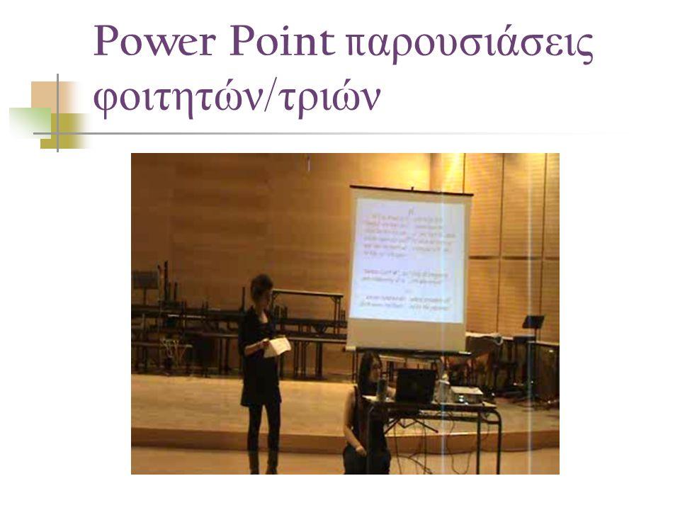 Power Point π αρουσιάσεις φοιτητών / τριών
