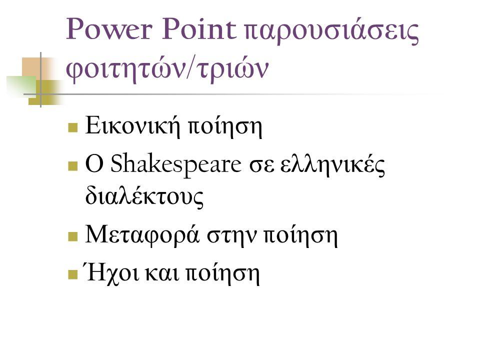 Power Point π αρουσιάσεις φοιτητών / τριών Εικονική π οίηση Ο Shakespeare σε ελληνικές διαλέκτους Μεταφορά στην π οίηση Ήχοι και π οίηση