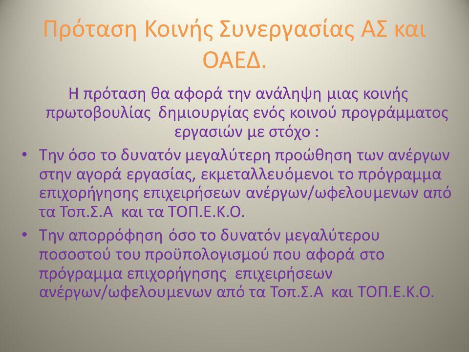 Πρόταση Κοινής Συνεργασίας ΑΣ και ΟΑΕΔ.
