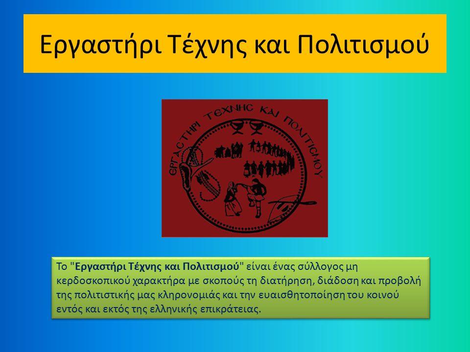 Εργαστήρι Τέχνης και Πολιτισμού Το Εργαστήρι Τέχνης και Πολιτισμού είναι ένας σύλλογος μη κερδοσκοπικού χαρακτήρα με σκοπούς τη διατήρηση, διάδοση και προβολή της πολιτιστικής μας κληρονομιάς και την ευαισθητοποίηση του κοινού εντός και εκτός της ελληνικής επικράτειας.