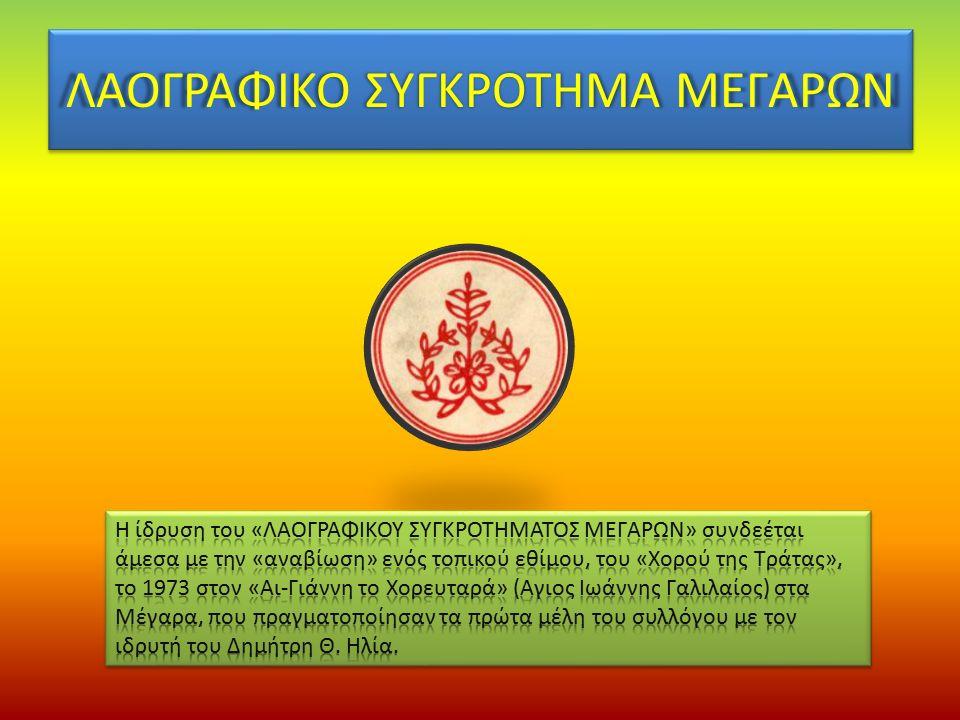 ΛΑΟΓΡΑΦΙΚΟ ΣΥΓΚΡΟΤΗΜΑ ΜΕΓΑΡΩΝ