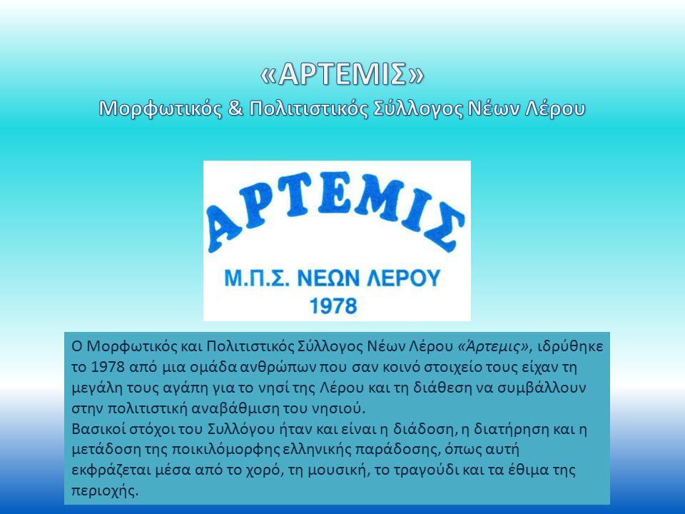 Ο Μορφωτικός και Πολιτιστικός Σύλλογος Νέων Λέρου «Άρτεμις», ιδρύθηκε το 1978 από μια ομάδα ανθρώπων που σαν κοινό στοιχείο τους είχαν τη μεγάλη τους αγάπη για το νησί της Λέρου και τη διάθεση να συμβάλλουν στην πολιτιστική αναβάθμιση του νησιού.