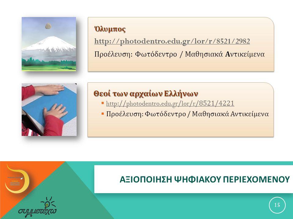 ΑΞΙΟΠΟΙΗΣΗ ΨΗΦΙΑΚΟΥ ΠΕΡΙΕΧΟΜΕΝΟΥ Όλυμπος http://photodentro.edu.gr/lor/r/8521/2982 Προέλευση : Φωτόδεντρο / Μαθησιακά Αντικείμενα 15 Θεοί των αρχαίων
