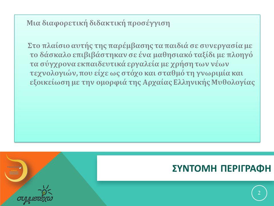13 Δημιουργία μας στο Wordle. Δημιουργία στο Wordle