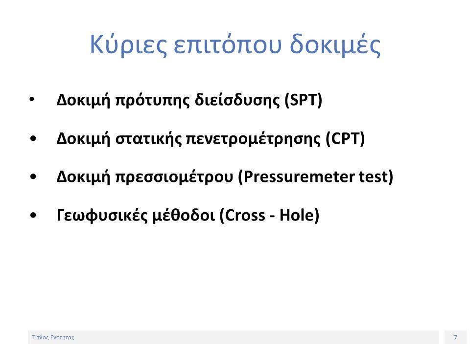 7 Τίτλος Ενότητας Κύριες επιτόπου δοκιμές Δοκιμή πρότυπης διείσδυσης (SPT) Δοκιμή στατικής πενετρομέτρησης (CPT) Δοκιμή πρεσσιομέτρου (Pressuremeter test) Γεωφυσικές μέθοδοι (Cross - Hole)