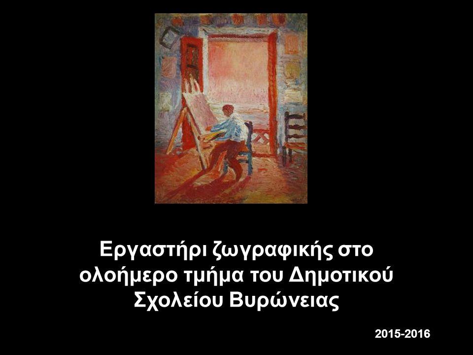 2 015-2016 Εργαστήρι ζωγραφικής στο ολοήμερο τμήμα του Δημοτικού Σχολείου Βυρώνειας
