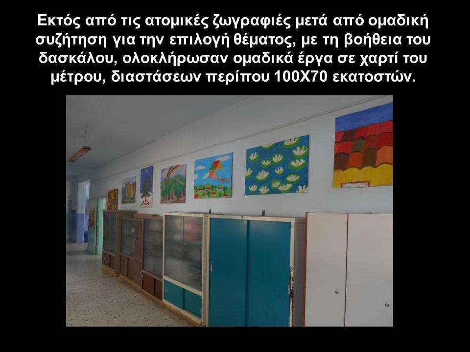 Εκτός από τις ατομικές ζωγραφιές μετά από ομαδική συζήτηση για την επιλογή θέματος, με τη βοήθεια του δασκάλου, ολοκλήρωσαν ομαδικά έργα σε χαρτί του μέτρου, διαστάσεων περίπου 100Χ70 εκατοστών.