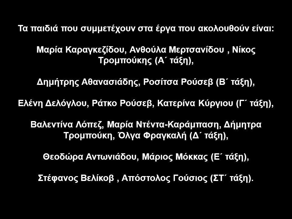 Τα παιδιά που συμμετέχουν στα έργα που ακολουθούν είναι: Μαρία Καραγκεζίδου, Ανθούλα Μερτσανίδου, Νίκος Τρομπούκης (Α΄ τάξη), Δημήτρης Αθανασιάδης, Ροσίτσα Ρούσεβ (Β΄ τάξη), Ελένη Δελόγλου, Ράτκο Ρούσεβ, Κατερίνα Κύργιου (Γ΄ τάξη), Βαλεντίνα Λόπεζ, Μαρία Ντέντα-Καράμπαση, Δήμητρα Τρομπούκη, Όλγα Φραγκαλή (Δ΄ τάξη), Θεοδώρα Αντωνιάδου, Μάριος Μόκκας (Ε΄ τάξη), Στέφανος Βελίκοβ, Απόστολος Γούσιος (ΣΤ΄ τάξη).