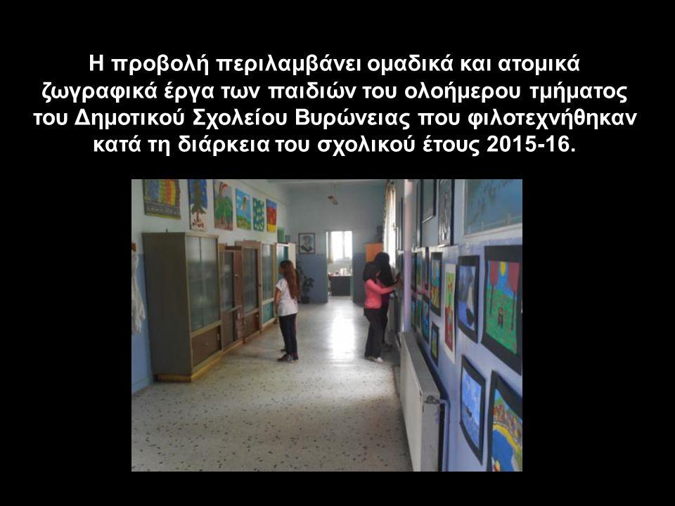 Η προβολή περιλαμβάνει ομαδικά και ατομικά ζωγραφικά έργα των παιδιών του ολοήμερου τμήματος του Δημοτικού Σχολείου Βυρώνειας που φιλοτεχνήθηκαν κατά τη διάρκεια του σχολικού έτους 2015-16.