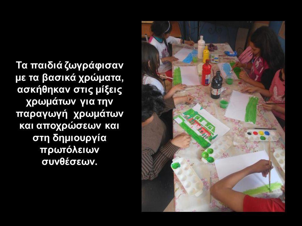Τα παιδιά ζωγράφισαν με τα βασικά χρώματα, ασκήθηκαν στις μίξεις χρωμάτων για την παραγωγή χρωμάτων και αποχρώσεων και στη δημιουργία πρωτόλειων συνθέσεων.