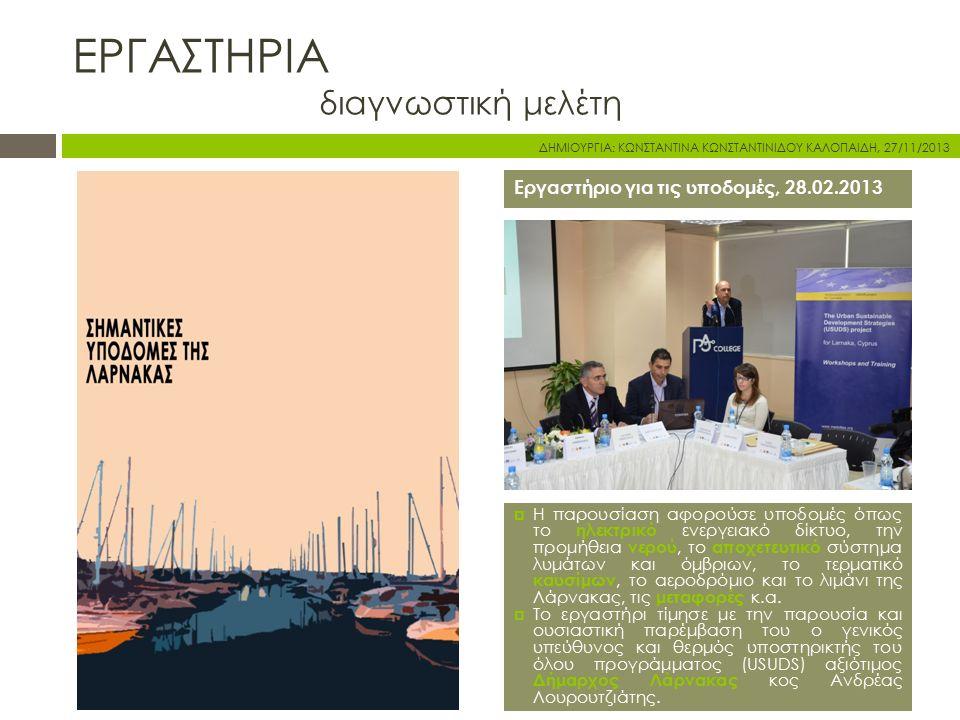 Εργαστήριο για τις υποδομές, 28.02.2013  Η παρουσίαση αφορούσε υποδομές όπως το ηλεκτρικό ενεργειακό δίκτυο, την προμήθεια νερού, το αποχετευτικό σύστημα λυμάτων και όμβριων, το τερματικό καυσίμων, το αεροδρόμιο και το λιμάνι της Λάρνακας, τις μεταφορές κ.α.