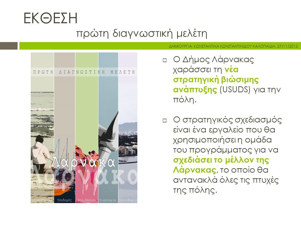 ΕΚΘΕΣΗ πρώτη διαγνωστική μελέτη  Ο Δήμος Λάρνακας χαράσσει τη νέα στρατηγική βιώσιμης ανάπτυξης (USUDS) για την πόλη.  Ο στρατηγικός σχεδιασμός είνα