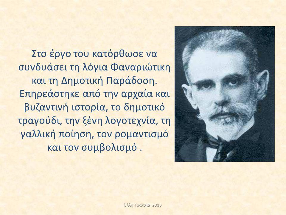 Στο έργο του κατόρθωσε να συνδυάσει τη λόγια Φαναριώτικη και τη Δημοτική Παράδοση. Επηρεάστηκε από την αρχαία και βυζαντινή ιστορία, το δημοτικό τραγο