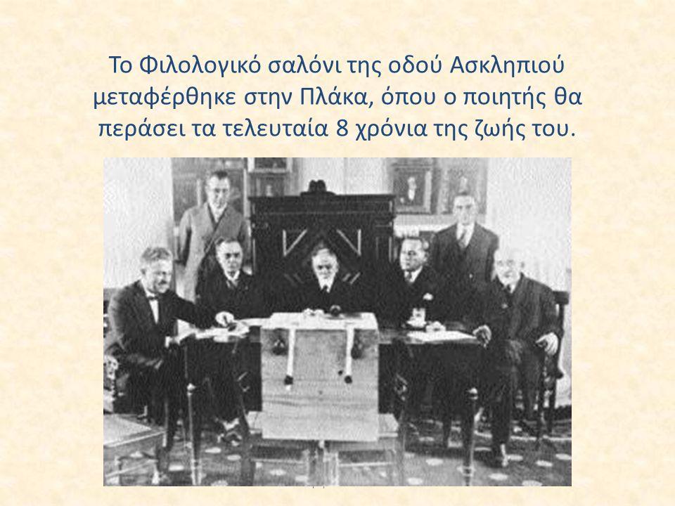 Το Φιλολογικό σαλόνι της οδού Ασκληπιού μεταφέρθηκε στην Πλάκα, όπου ο ποιητής θα περάσει τα τελευταία 8 χρόνια της ζωής του. Έλλη Γρατσία 2013