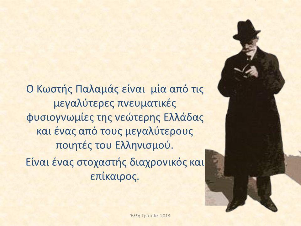 Ο Κωστής Παλαμάς είναι μία από τις μεγαλύτερες πνευματικές φυσιογνωμίες της νεώτερης Ελλάδας και ένας από τους μεγαλύτερους ποιητές του Ελληνισμού. Εί
