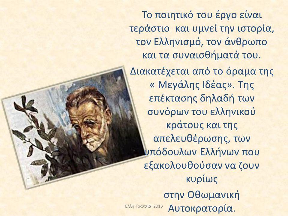 Το ποιητικό του έργο είναι τεράστιο και υμνεί την ιστορία, τον Ελληνισμό, τον άνθρωπο και τα συναισθήματά του. Διακατέχεται από το όραμα της « Μεγάλης