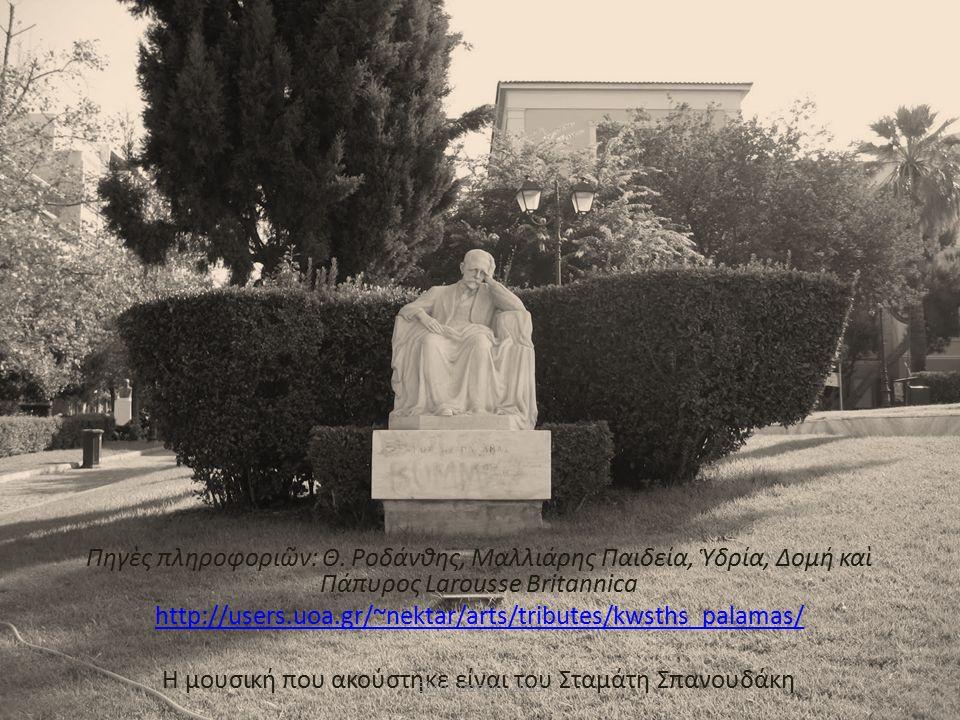 Πηγὲς πληροφοριῶν: Θ. Ροδάνθης, Μαλλιάρης Παιδεία, Ὑδρία, Δομή καὶ Πάπυρος Larousse Britannica http://users.uoa.gr/~nektar/arts/tributes/kwsths_palama
