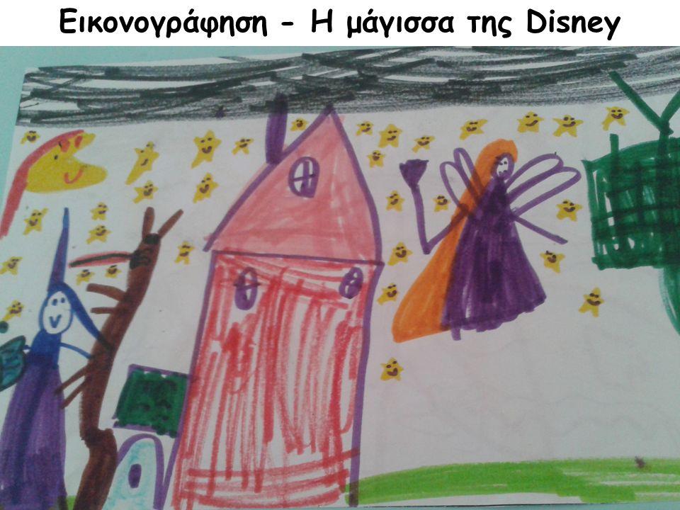 Εικονογράφηση - Η μάγισσα της Disney