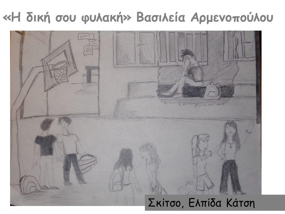 «Η δική σου φυλακή» Βασιλεία Αρμενοπούλου Σκίτσο, Ελπίδα Κάτση