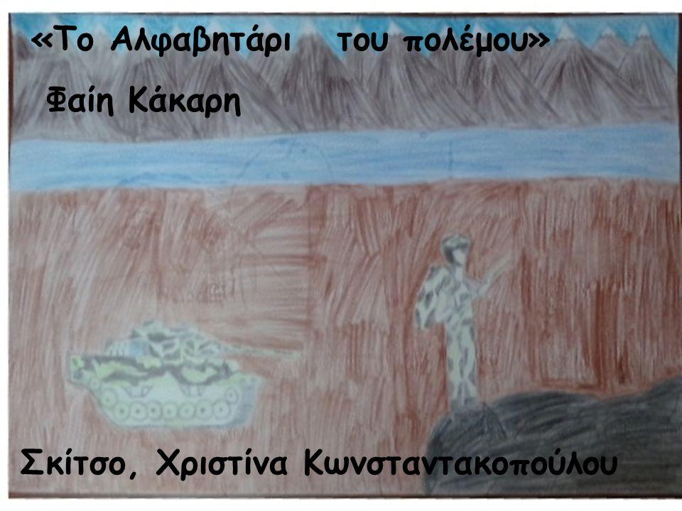 Σκίτσο, Χριστίνα Κωνσταντακοπούλου «Το Αλφαβητάρι του πολέμου» Φαίη Κάκαρη