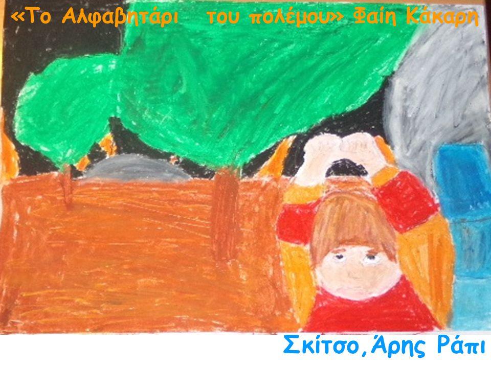 Σκίτσο,Άρης Ράπι «Το Αλφαβητάρι του πολέμου» Φαίη Κάκαρη