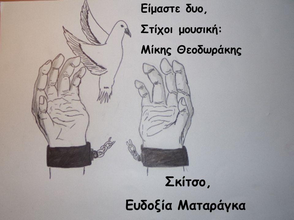 Σκίτσο, Ευδοξία Ματαράγκα Είμαστε δυο, Στίχοι μουσική: Μίκης Θεοδωράκης