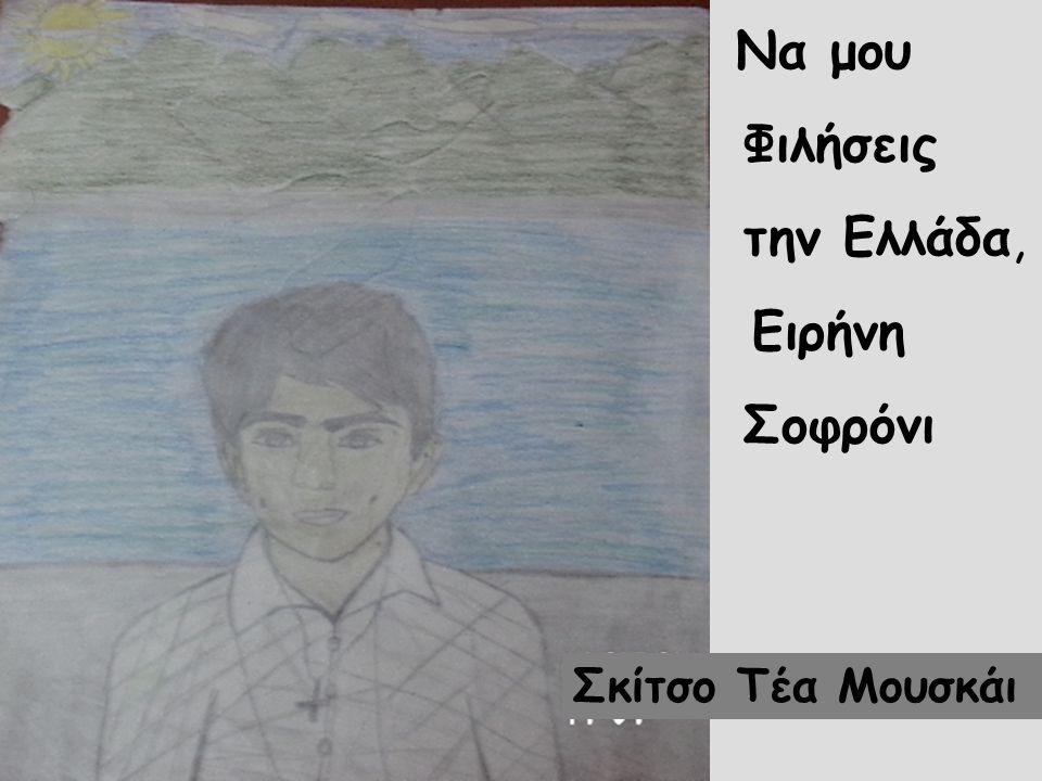 Να μου Φιλήσεις την Ελλάδα, Ειρήνη Σοφρόνι Σκίτσο Τέα Μουσκάι