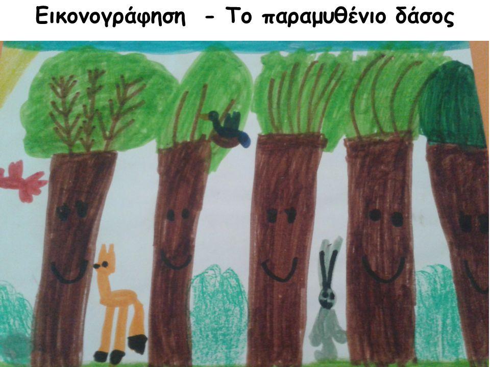 Εικονογράφηση - Το παραμυθένιο δάσος