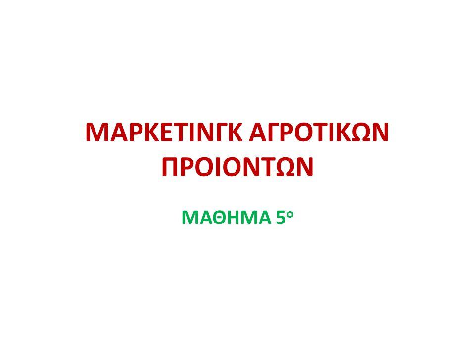 ΜΑΡΚΕΤΙΝΓΚ ΑΓΡΟΤΙΚΩΝ ΠΡΟΙΟΝΤΩΝ ΜΑΘΗΜΑ 5 ο